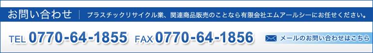 プラスチックリサイクル業、関連商品販売のことなら有限会社エムアールシーにお任せください。 TEL:0770-64-1855 FAX:0770-64-1856 メールのお問い合わせはこちら