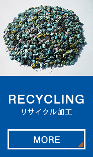 リサイクル加工