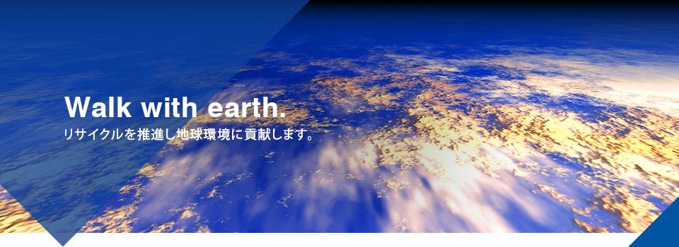 Walk with earth. リサイクルを推進し地球環境に貢献します。